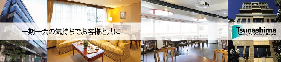 不動産仲介、オフィス賃貸、サービスアパートメント、シェアオフィス&IT事業の株式会社ツナシマ WEBサイト